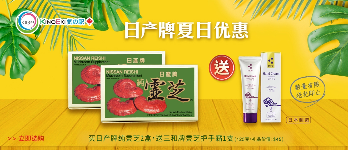 Nissan Reishi 2-Box with 1 FREE box of MTW Reishi Hand Cream