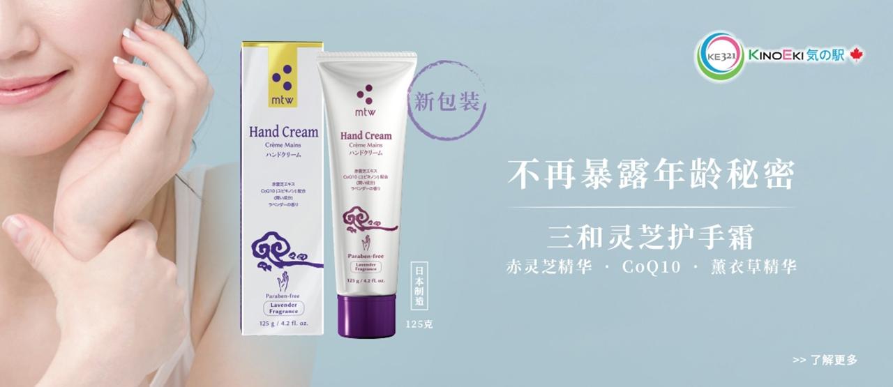 MTW Reishi Hand Cream