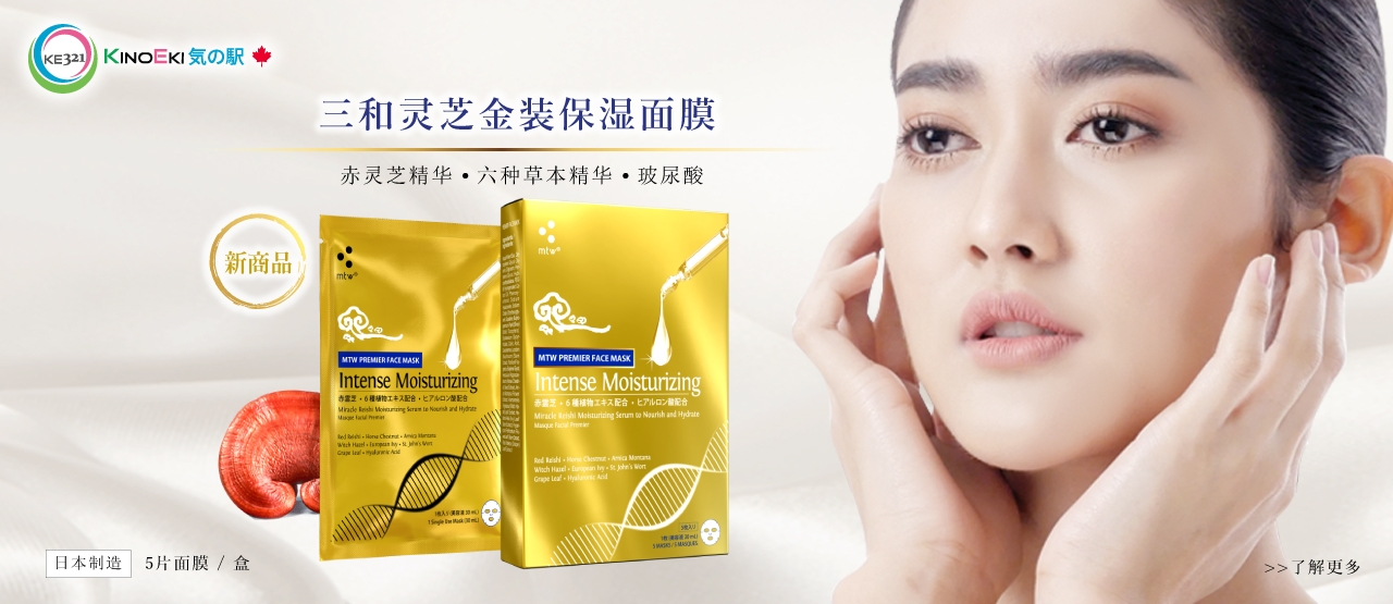 MTW Intense Moisturizing Reishi Premier Face Mask